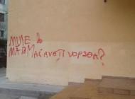 Mesaje obscene pe o scoala din Curtea de Arges